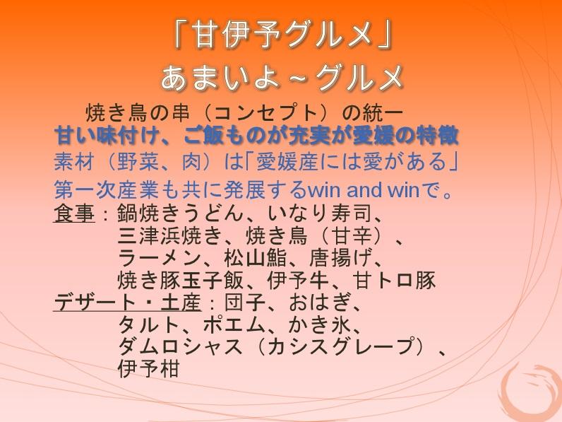 Amaiyo_trim